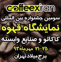 نمایشگاه قهوه | سومین نمایشگاه قهوه ، کاکائو و صنایع وابسته