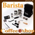 لوازم کافی شاپ | شوروم | لوازم باریستا | تجهیزات کامل کافی شاپ | Barista And Coffee Accessories