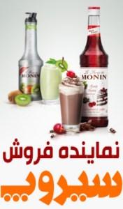 Sirop| syrup | مرکز فروش انواع سیروپ