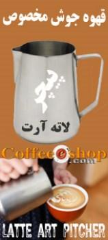 پیچر - قهوه جوش مخصوص طراحی روی قهوه - لاته آرت