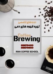 قهوه های دمی | دوره تخصصی آموزش قهوه دمی | brewing Training