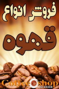 قهوه | قهوه فرانسه | قهوه ترک | قهوه اسپرسو | قهوه اصل | قهوه بیزرا | قهوه عربیکا | قهوه روبستا