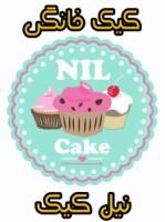 کیک کافه ، کیک کافی شاپ ،نیل کیک ، کیک خانگی | تهیه و تولید و توضیع انواع کیک و شیرینی مخصوص کافی شاپ ، رستوران و هتلها