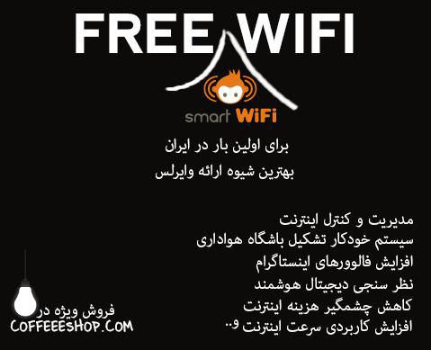 وایرلس هوشمند کافه | وایرلس هوشمند کافی شاپ | Smart Wifi | wi fi | cafe wireless