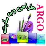 گروه آرگو رایانه | ارائه دهنده کلیه خدمات وب و طراحی انواع سایت