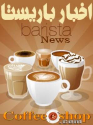 باریستا | آموزش تخصصی باریستا | باریستا کیست | barista | آموزش کافی شاپ | کافی شاپداری | coffee shop