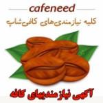 کافه نید ، نیازمندیهای کافه ، مرکز نیازمندیهای کافه ، آگهی و نیازمندیهای ، کافه نید چیست ؟ ، cafe need