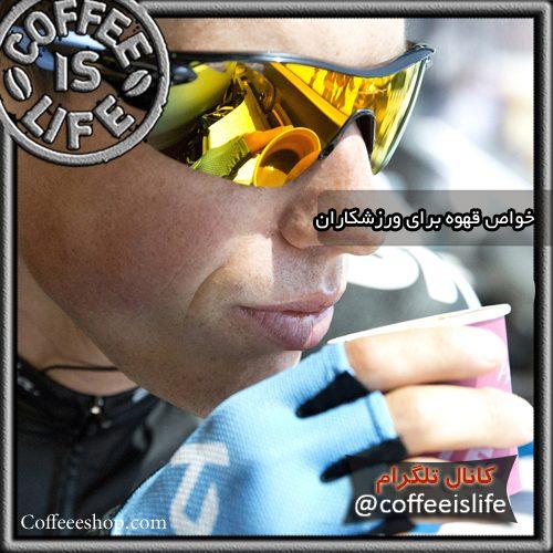قهوه | خواص قهوه براي ورزشکاران