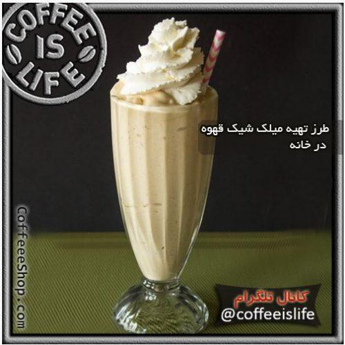 قهوه | طرز تهیه میلک شیک قهوه در خانه