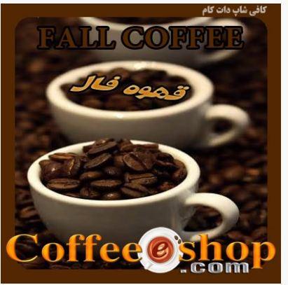 قهوه | قهوه سفید و قهوه سبز | قهوه فوری