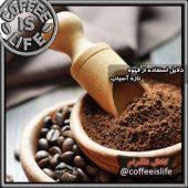 استفاده از قهوه تازه
