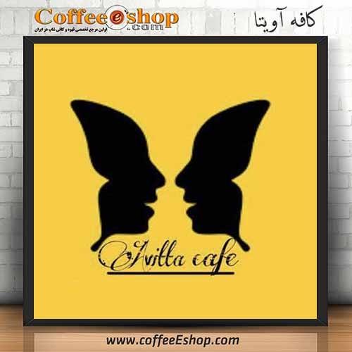 کافه آویتا - کافی شاپ آویتا - تهران