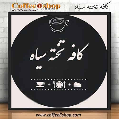 کافه تخته سیاه - کافی شاپ تخته سیاه - تهران