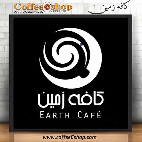 کافه زمین - کافی شاپ زمین - تهران