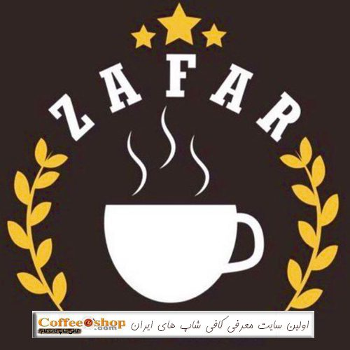 کافه ظفر | کافی شاپ ظفر