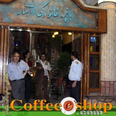 سفره خانه سنتي آبشار افتتاح شد