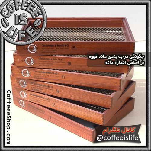 قهوه | چگونگی درجه بندی دانه قهوه بر اساس اندازه دانه