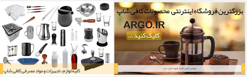 http://coffeeeshop.com/wp-content/uploads/2018/05/argo-coffee.jpg