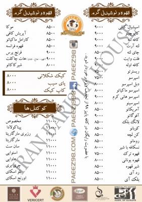 منو قهوه و کافی شاپ آکادمی خانه باریستا ایران