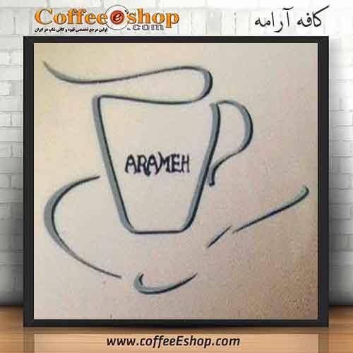 کافه آرامه   Cafe Arame | Arame Coffee Shop  نام مدیر : فرهادیان  تلفن : 02144272975  همراه : ....  امکان پذیرایی یکجا : 26 نفر  کلاس قیمت : متوسط  اینترنت رایگان : دارد  ساعت کار : 10 الی 23
