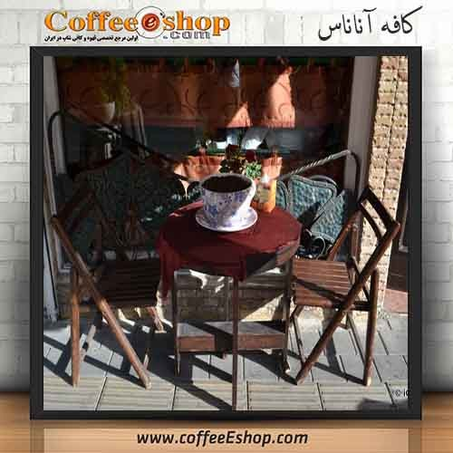 کافه آناناس   کافی شاپ آناناس   Cafe Ananas   Ananas Coffee Shop   کافی شاپ وزرا  نام مدیر :  امیری  تلفن : 02188720451