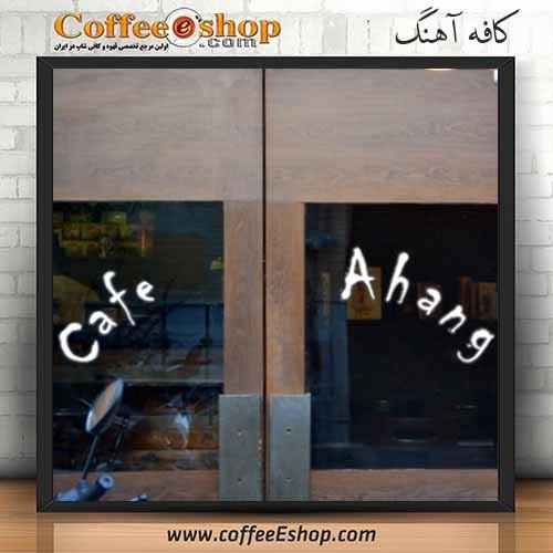کافه آهنگ - کافی شاپ آهنگ - اصفهان