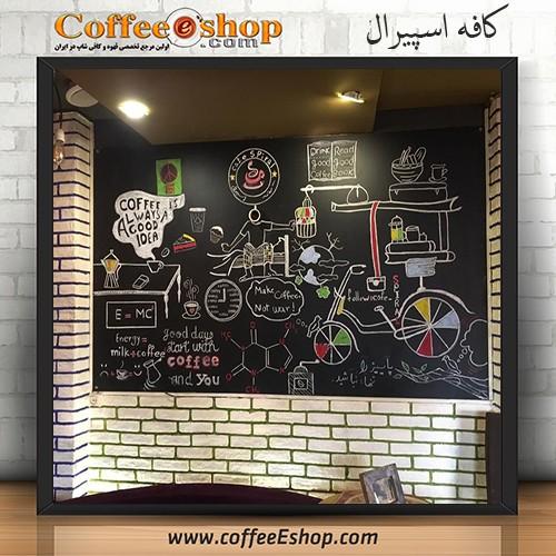 'کافه' 'اسپیرال' cafe spiral - spiral coffee shop نام مدیر : علی دریانی تلفن : 02188572702 امکان پذیرایی یکجا : 40 نفر کلاس قیمت : متوسط اینترنت رایگان : دارد ساعت کار : 10:30 الی 23:45