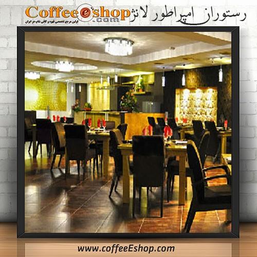 رستوران – رستوران امپراتور لانژ – تهران