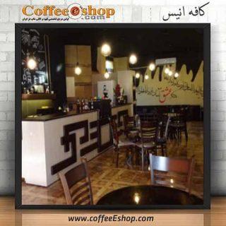 کافه انیس - کافی شاپ انیس - شهرضا