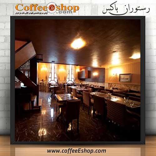 رستوران – رستوران باکس – تهران