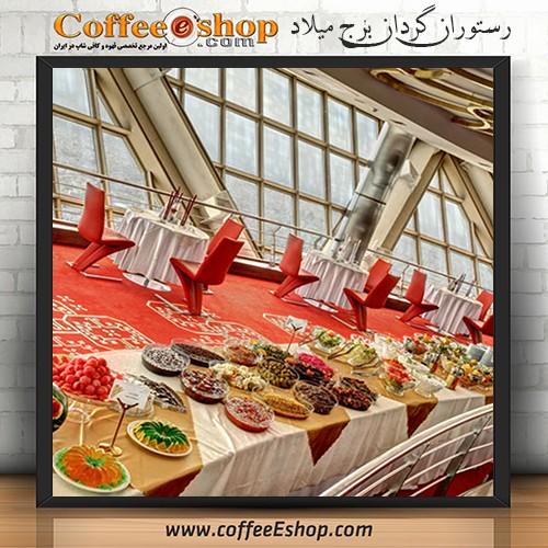 رستوران – رستوران گردان برج میلاد – تهران