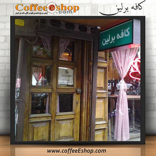 کافه برلین – کافی شاپ برلین – تهران