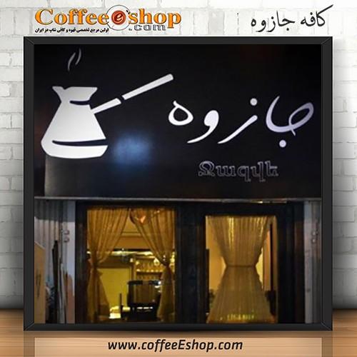 کافه جازوه – کافی شاپ جازوه – تهران
