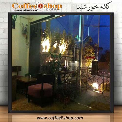 کافه خورشید Khorshid Coffee Shop تلفن : 02126545370 امکان پذیرایی یکجا : 40 نفر ساعت کار : 10 الی 23 منوی ویژه : قهوه اسپرسو اینترنت رایگان : دارد
