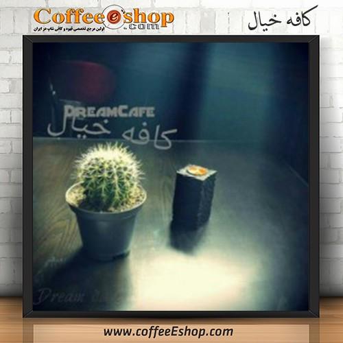 کافه خیال - کافی شاپ خیال - نجف آباد