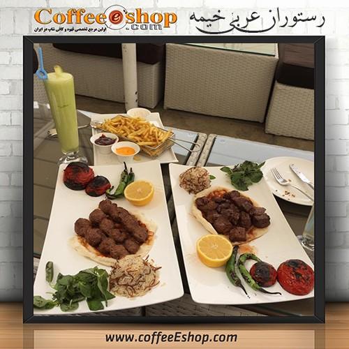 رستوران – رستوران عربی خیمه – تهران