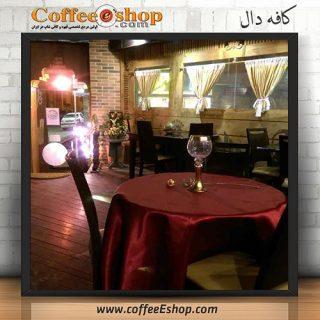 کافه دال - کافی شاپ دال - اصفهان