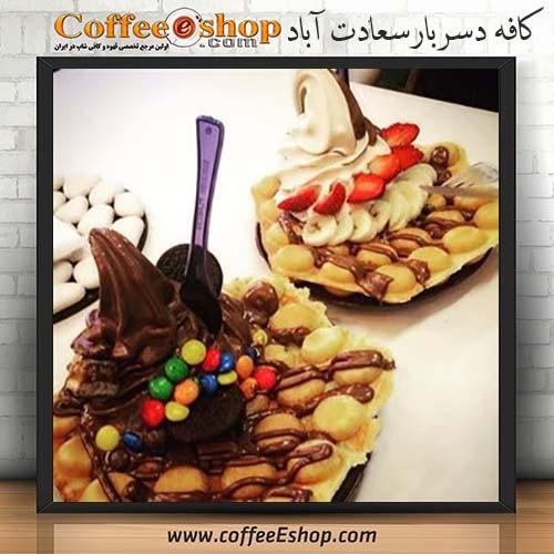 کافه دسر بار   Dessert Bar Coffee Shop - cafe Dessert Bar  نام مدیر : محمدرضا میرزاپور  تلفن :  02122084650  همراه : ....  امکان پذيرايي يکجا از 12 نفر  کلاس قيمت : متوسط  اينترنت رايگان : دارد  ساعت کار : 11 الی 23