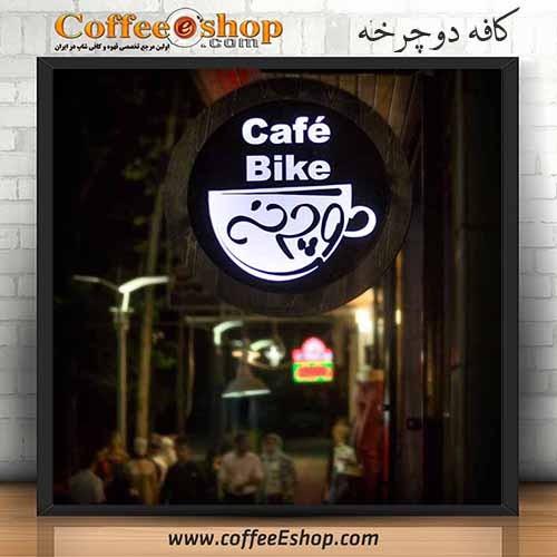 کافه دوچرخه - کافی شاپ دوچرخه - اصفهان