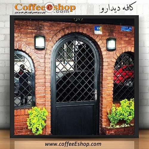 کافه دیدارو cafe didaro - didaro coffee shop نام مدیر : حمیدیان تلفن : 02122861384 همراه : ..... امکان پذیرایی یکجا از 30 نفر کلاس قیمت : متوسط اینترنت رایگان : دارد ساعت کار : 11 الی 23