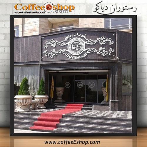 رستوران – رستوران دیاکو – تهران