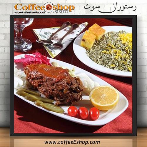 رستوران – رستوران ایرانی سوت – اصفهان