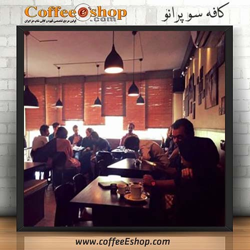 کافه سوپرانو   cafe soprano | soprano coffee shop | sopran  نام مدیر : مصطفي بناكار  تلفن : 02177241526  همراه : ...  اینترنت رایگان : دارد  پارکینگ : ندارد  رزرو تلفنی : دارد  سویس صبحانه : بزودی ...  امکان پذیرایی یکجا از 30 نفر  ساعت کار : 9 الی 23