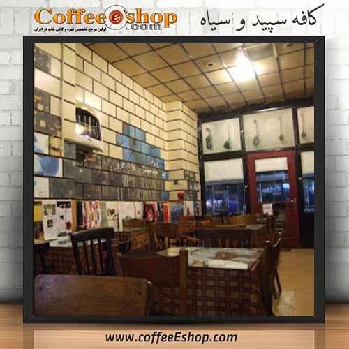 کافه سپیدو سیاه - کافی شاپ سپیدو سیاه - تهران
