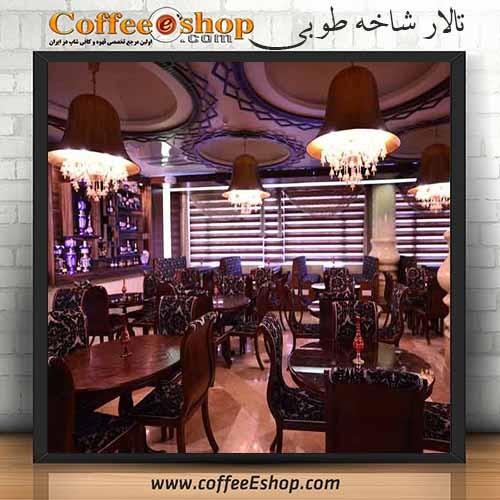 تالار – تالار پذیرایی شاخه طوبی – تهران