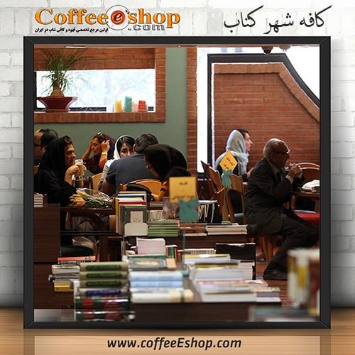 کافه کتاب شهر کتاب مرکزی – کافی شاپ شهر کتاب –  تهران