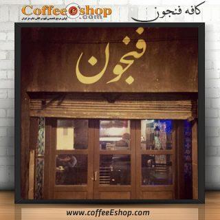کافه فنجون - کافی شاپ فنجون - تهران اطلاعات ثبت شدهكافه فنجوندر سایت کافی شاپ دات کام