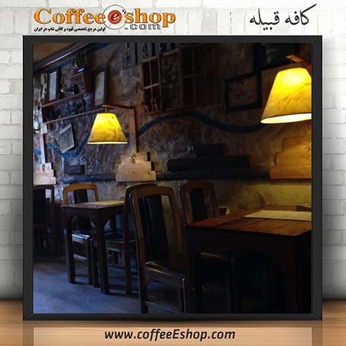 کافه قبیله صدف ghabile coffee shop , cafe ghabile , cafe ghabile sadaf نام مدیر : مهدی اکحوان تلفن : 02126219226 - 02126218362 همراه : .... امکان پذیرایی یکجا از 40 نفر کلاس قیمت : متوسط اینترنت رایگان : دارد ساعت کار : 9 الی 24