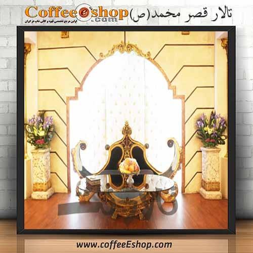 تالار –  تالار پذیرایی قصر محمد (ص) – تهران