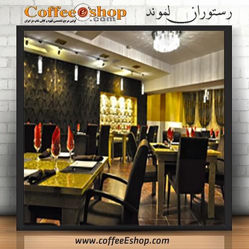 رستوران – رستوران لموند – تهران